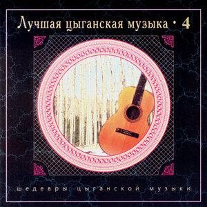 Лучшая цыганская музыка. Часть четвертая