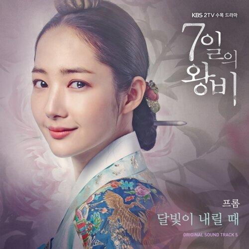 七日的王妃 OST Part.5 (Queen For Seven Days (Original Television Soundtrack) Pt.5)