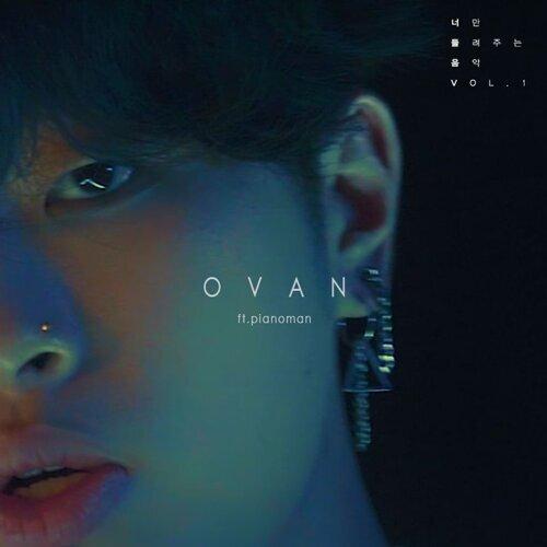 BON VOYAGE (feat. Piano Man)