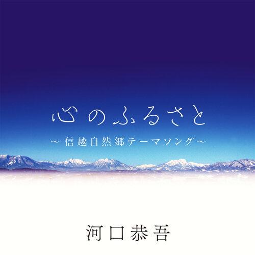 心のふるさと~信越自然郷テーマソング~