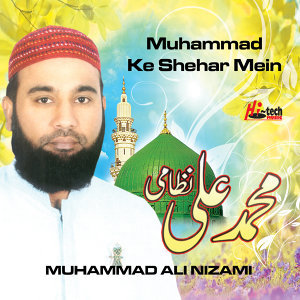 Muhammad Ke Shehar Mein - Islamic Naats