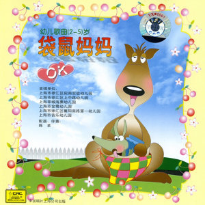 Mama Kangaroo (Dai Shu Ma Ma)