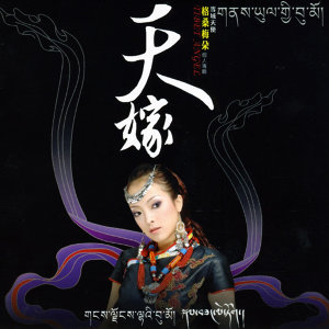 Heavenly Marriage: Gesangmeiduo (Tian Jia: Gesangmeiduo)