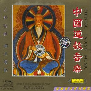 Chinese Taoist Music (Zhong Guo Dao Jiao Yin Yue)