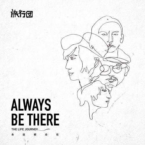 永遠都會在 (Always be there)
