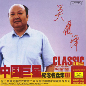 Ultimate Album of The Most Famous Chinese Stars: Wu Yanze