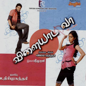 Vilayada Vaa (Original Motion Picture Soundtrack)