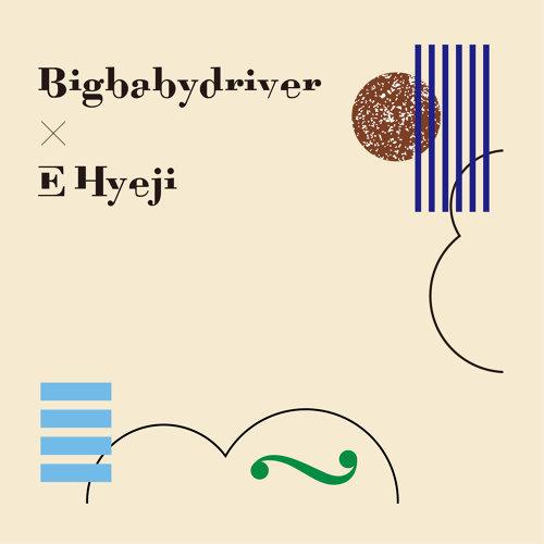Big Baby Driver x E Hyeji