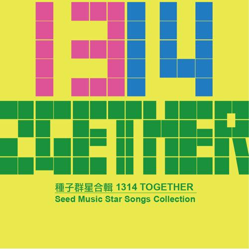 《1314 Together 》種子群星數位合輯