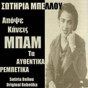 Apopse Kaneis Bam: Original Rebetika