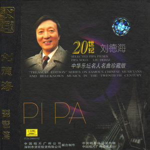 Treasure Edition: Pipa Solo By Liu Dehai