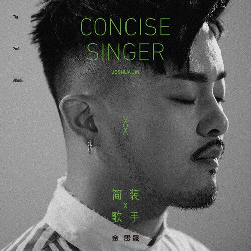 簡裝歌手 (Concise Singer)
