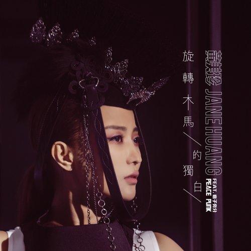 旋轉木馬的獨白 (Monologue From Carousel) - Feat. 痞子旁分 搶先聽