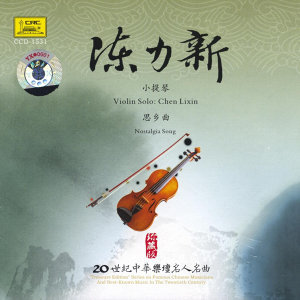 Treasure Edition: Violin Solo by Chen Lixin