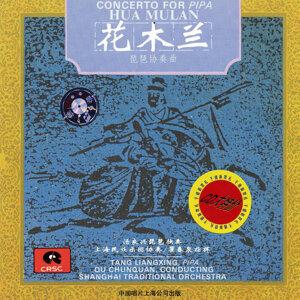 Concerto For Pipa: Hua Mulan
