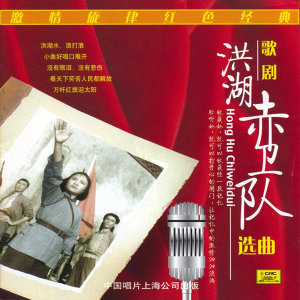Impassioned Red Melodies: The Red Guards of Lake Honghu