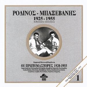 Rodinos-Baxevanis 1925-1955