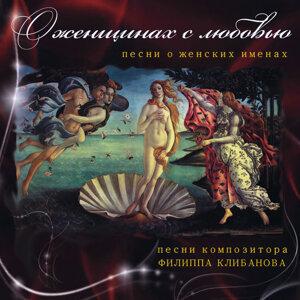 O zhenshchinakh s lyubov'yu  (О женщинах с любовью)