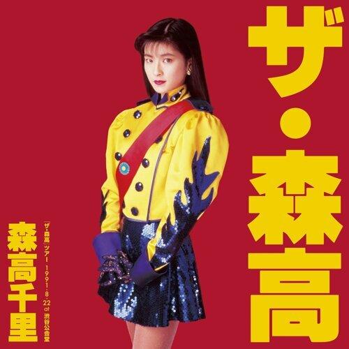 「ザ・森高」ツアー1991.8.22 at 渋谷公会堂 - ライブ
