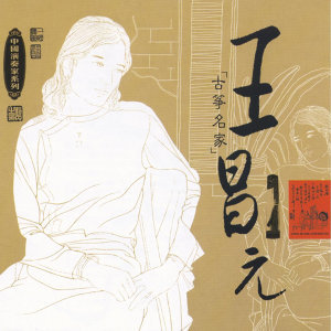 Masters Of Traditional Chinese Music - Wang Changyuan: Zheng