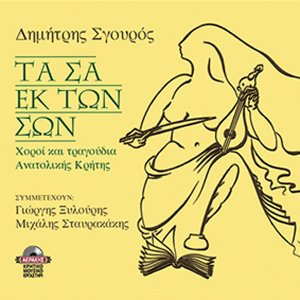 Ta sa ek ton son (dances & songs from the East side of Crete)