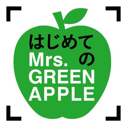 はじめてのMrs. GREEN APPLE