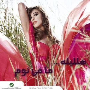 Halayla Mafi Noum