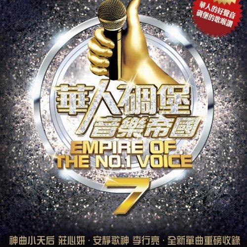 華人碉堡音樂帝國7