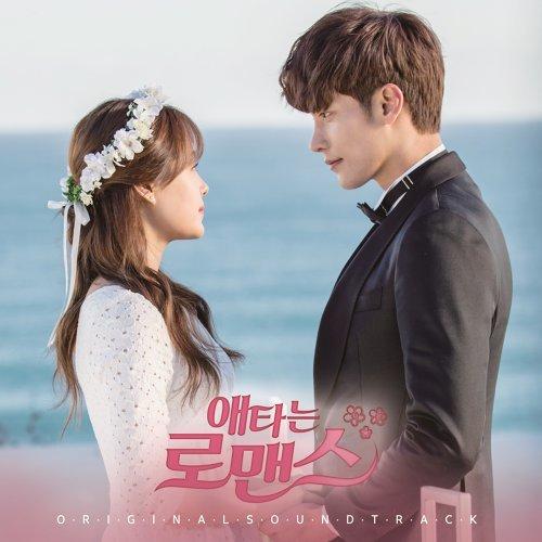 <My Secret Romance> OST