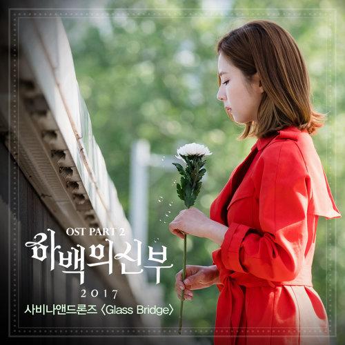 河伯的新娘 電視劇原聲帶PART 2 (The Bride Of Habaek 2017 OST Part 2)