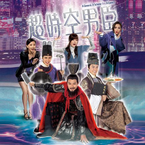 戰勝吧 - TVB劇集 <超時空男臣> 主題曲