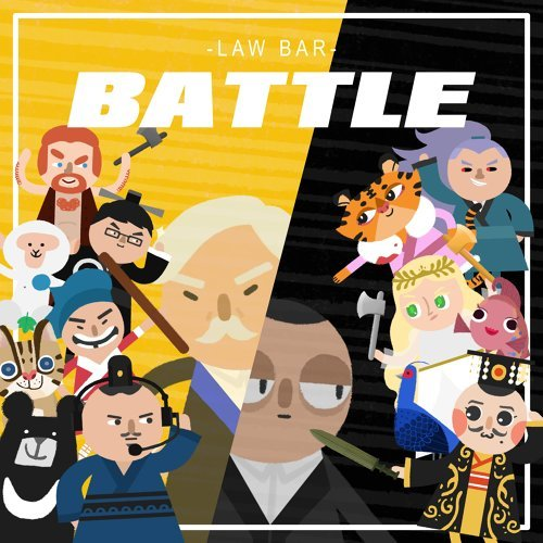 法律吧 - BATTLE (Law Bar - BATTLE)