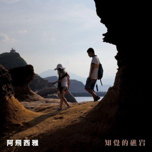 知覺的礁岩 Known Rocks