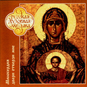 Russian Sacred Music. Open Unto Us The Door Of Thy Loving-Kindness
