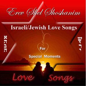 Erev Shel Shoshanim: Jewish / Israeli Love Songs