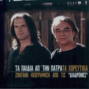 """Ta Horeftika-Zontani Ihografisi Apo Tis """"Diadromes""""/Dance Songs-Live Recording from the Club """"Diadromes"""""""