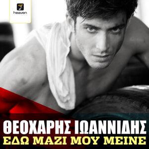 Edw Mazi Mou Meine