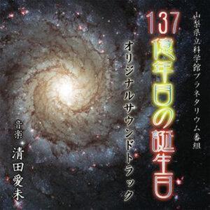 The 13.7 Billonth Birthday