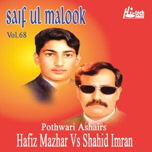 Saif Ul Malook Vol. 68 - Pothwari Ashairs