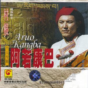 A Ruo Kang Ba (Tibetan)