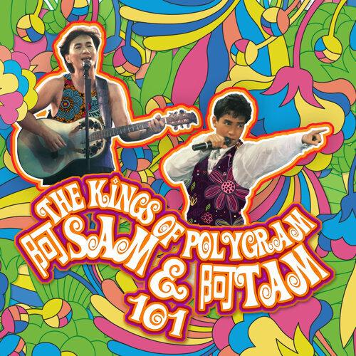 The Kings Of PolyGram阿Sam &阿Tam 101
