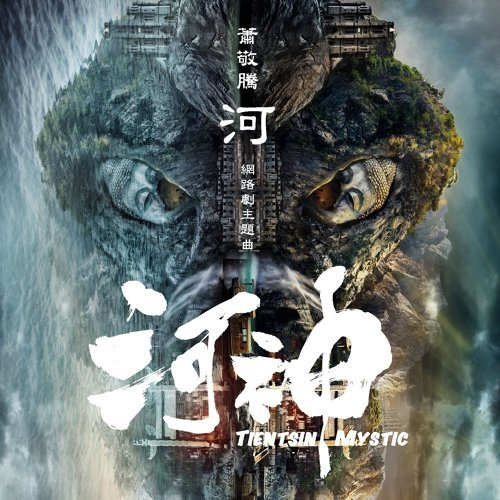 "River (河) - The Theme Song of Web Series ""Tientsin Mystic"""