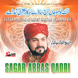 Lut Lo Maujan Aj Sadey Sarkar Di Aamad Eh - Islamic Naats