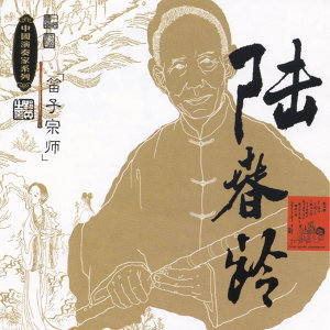 Masters Of Traditional Chinese Music - Lu Chunling: Dizi