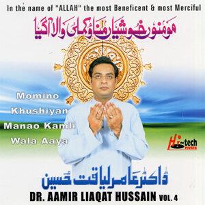 Momino Khushiyan Manao Kamli Wala Aaya Vol. 4 - Islamic Naats