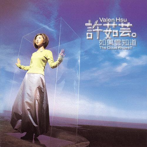 獨角戲 - Album Version