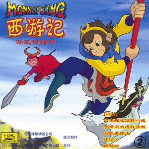 Monkey King Vol. 2