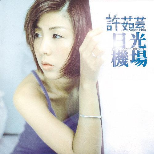 釋放自我 - Album Version