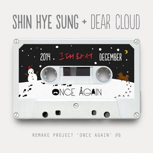 SHIN HYE SUNG - Once Again #6