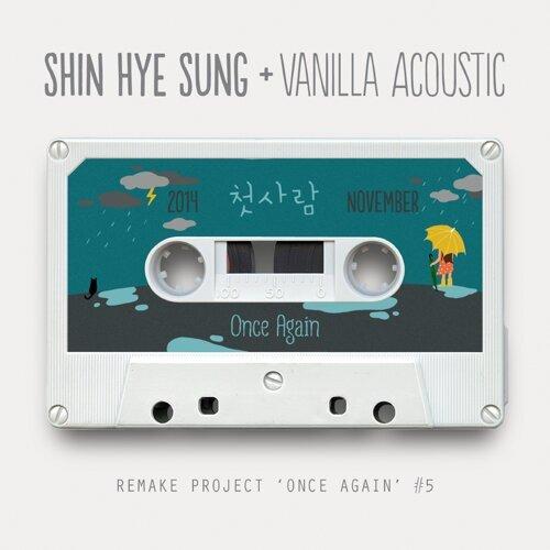 SHIN HYE SUNG - Once Again #5
